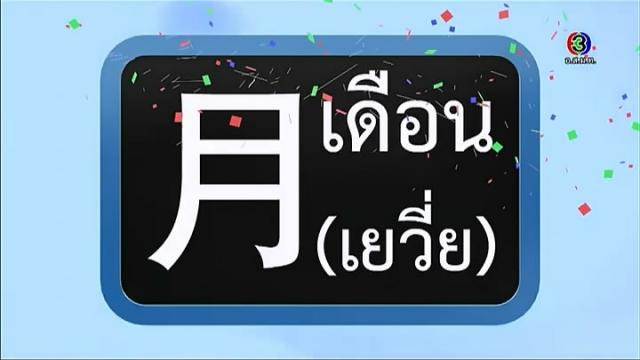 """ดูรายการย้อนหลัง โต๊ะจีน   คำว่า """" เดือน """" กับ """" ปี """""""