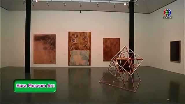 ดูละครย้อนหลัง เซย์ไฮ (Say Hi) | Hara Museum Arc, Crayon