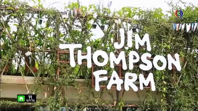 ดูรายการย้อนหลัง เปรี้ยวปาก เช็คอิน - Jim Thompson Farm