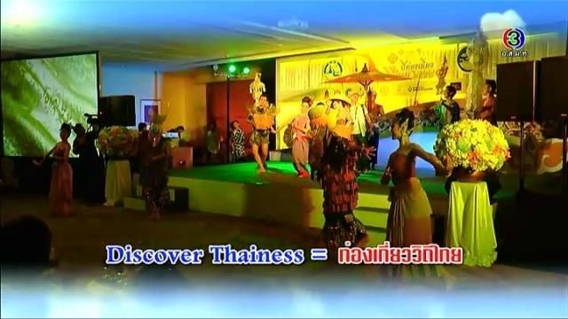 ดูละครย้อนหลัง ศัพท์สอนรวย | Discover Thainess = ท่องเที่ยววิถีไทย