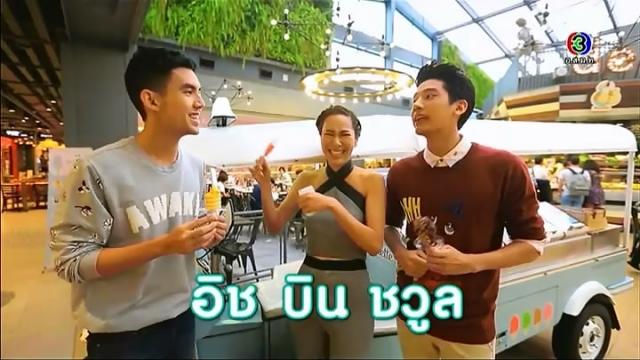 ดูละครย้อนหลัง เปรี้ยวปาก เช็คอิน | ร้าน Annette I Tim Tuk Tuk