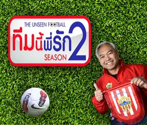 The Unseen Football ทีมนี้พี่รัก season2