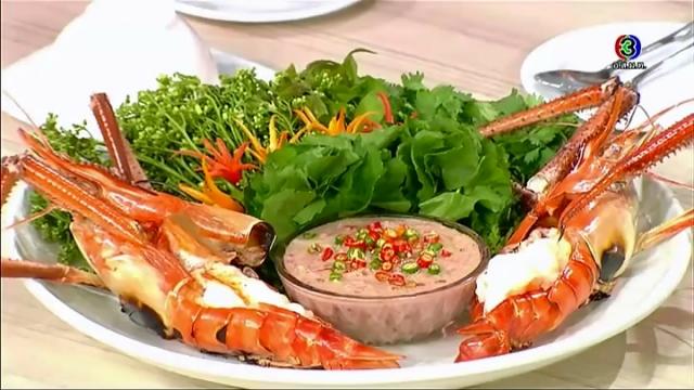 ดูรายการย้อนหลัง ครัวคุณต๋อย Saturday | สะเดาน้ำปลาหวานกุ้งแม่น้ำย่าง ร้าน นาจอาหารไทย