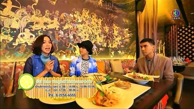ดูละครย้อนหลัง เปรี้ยวปาก เช็คอิน | นานาชาติ หรรษา - ร้าน Osha Bangkok Restaurant & Bar
