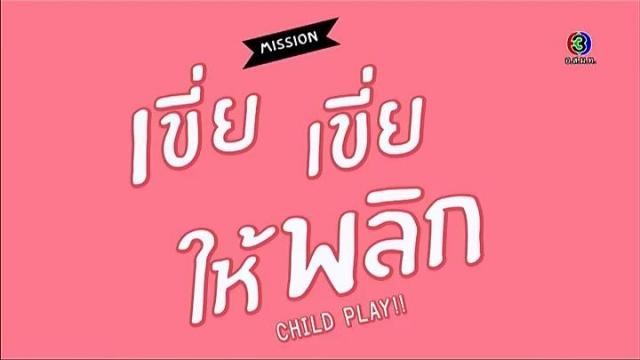 ดูรายการย้อนหลัง สตรอเบอร์รี่ ครับเค้ก | รัก..จริงเหรอ ประเทศไทย, แน่..จริงเหรอ - เขี่ย เขี่ย ให้พลิก ช่วงที่ 1
