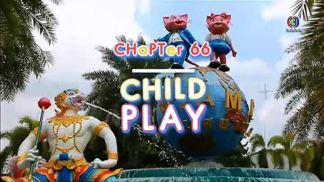 ดูรายการย้อนหลัง สตรอเบอร์รี่ ครับเค้ก | Chapter 66 : CHILD PLAY, เฮ้ย..จริงหรอ