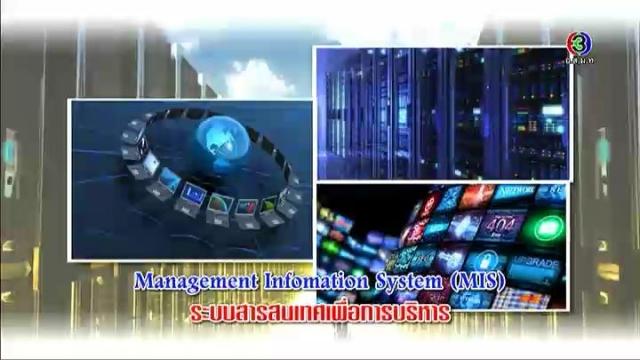 ดูละครย้อนหลัง ศัพท์สอนรวย | Management Intermation System (MIS) = ระบบสารสนเทศเพื่อการบริหาร