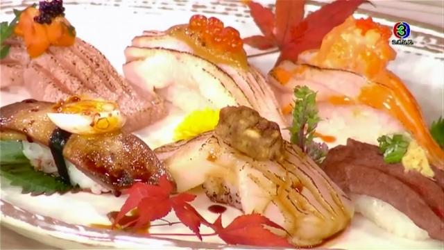 ดูรายการย้อนหลัง ครัวคุณต๋อย Saturday | แนะนำอาหาร ร้าน Honmono Sushi