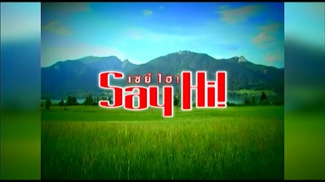 ดูรายการย้อนหลัง เซย์ไฮ (Say Hi) | @ SHIMANE