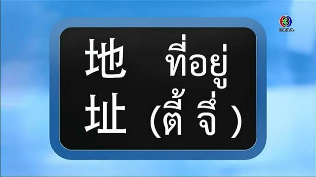 """ดูรายการย้อนหลัง โต๊ะจีน   คำว่า """" ที่อยู่ """" กับ """" นามบัตร """""""
