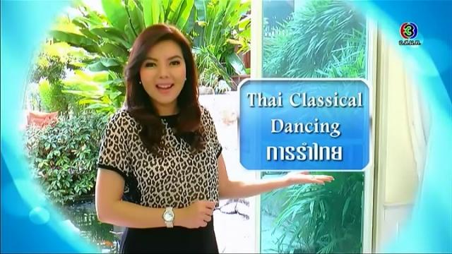 ดูละครย้อนหลัง ศัพท์สอนรวย | Thai Classical Dancing = การรำไทย