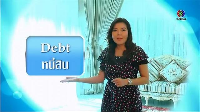 ดูละครย้อนหลัง ศัพท์สอนรวย | Debt = หนี้สิน