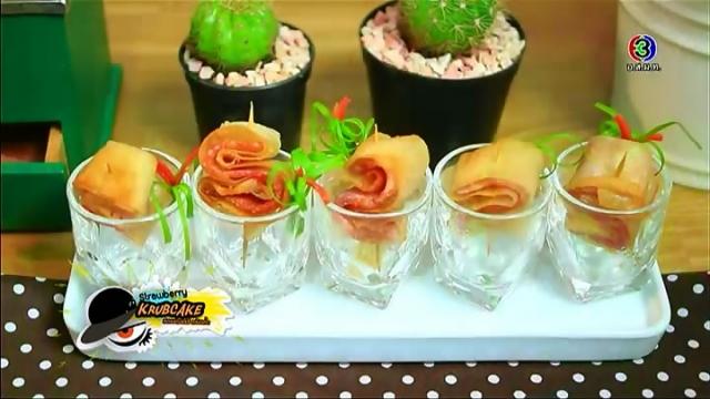 ดูรายการย้อนหลัง สตรอเบอร์รี่ ครับเค้ก | ไม่หิวจริงหรอ ปอเปี๊ยะแฮม  | 18-01-58 | TV3 Official