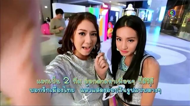 ดูรายการย้อนหลัง สตรอเบอร์รี่ ครับเค้ก | รักจริงเหรอ ประเทศไทย | 15-02-58 | TV3 Official