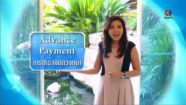 ดูละครย้อนหลัง ศัพท์สอนรวย | Advance Payment = การชำระเงินล่วงหน้า