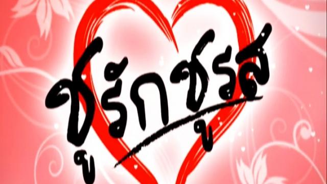 ดูรายการย้อนหลัง จะบอกรักกับที่แอบชอบในวันวาเลนไทน์หรือไม่