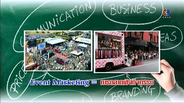 ดูละครย้อนหลัง ศัพท์สอนรวย | Event Marketing = การตลาดเชิงกิจกรรม