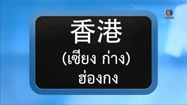 """ดูรายการย้อนหลัง โต๊ะจีน   คำว่า """"ฮ่องกง"""" และ """"เรือ"""""""