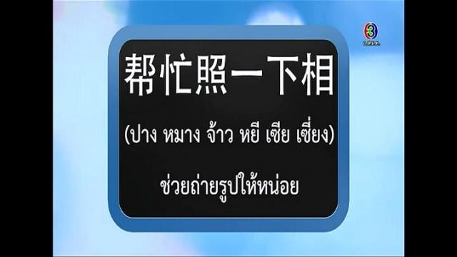 """ดูรายการย้อนหลัง โต๊ะจีน   คำว่า """" ( ปาง หมาง จ้าว หยี เซีย เซี่ยง ) ช่วยถ่ายรูปให้หน่อย"""