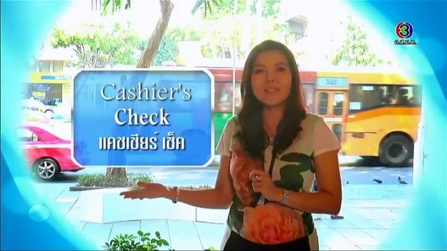 ดูละครย้อนหลัง ศัพท์สอนรวย | Cashier's Check = แคชเชียร์ เช็ค