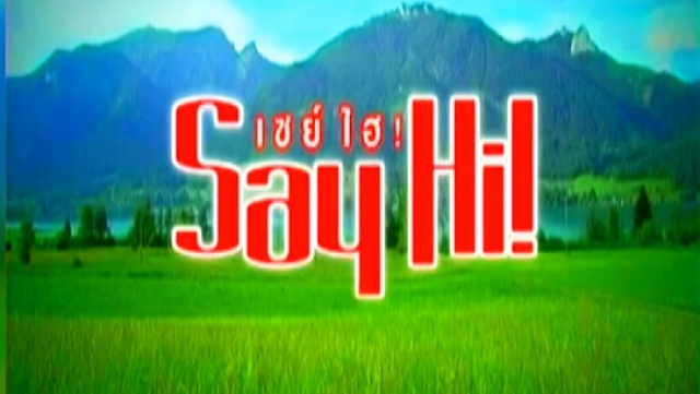 ดูรายการย้อนหลัง Say Hi Japan