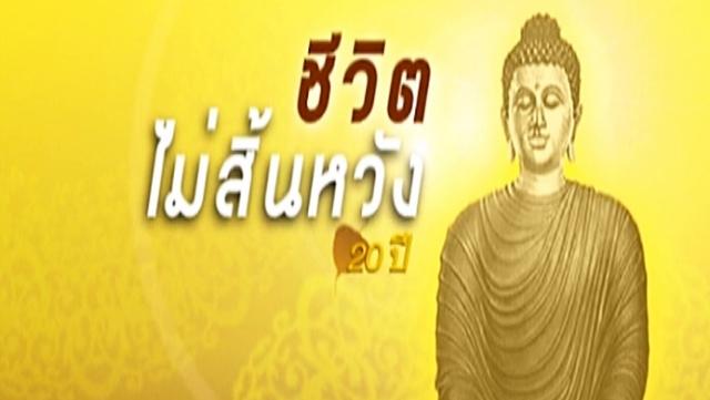 ดูรายการย้อนหลัง วัดไทย ในพุทธภูมิ เป็นการพาท่านผู้ชมไปแสวงบุญ ณ แดนพุทธภูมิ #2