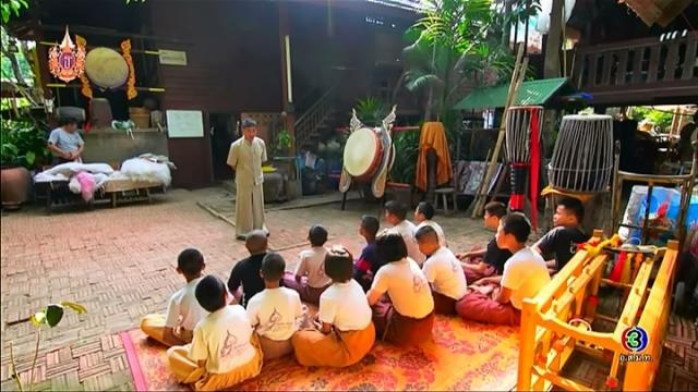 ดูละครย้อนหลัง ทุ่งแสงตะวัน | ชื่อตอน ศูนย์การเรียนรู้ศิลปวัฒนธรรมพื้นบ้านสลีปิงจัยแก้วกว้าง