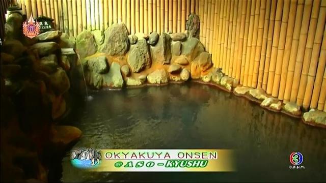 ดูรายการย้อนหลัง เซย์ไฮ (Say Hi) | Okyakuya Onsen, Ryokan Wakaba : @Aso - Kyushu