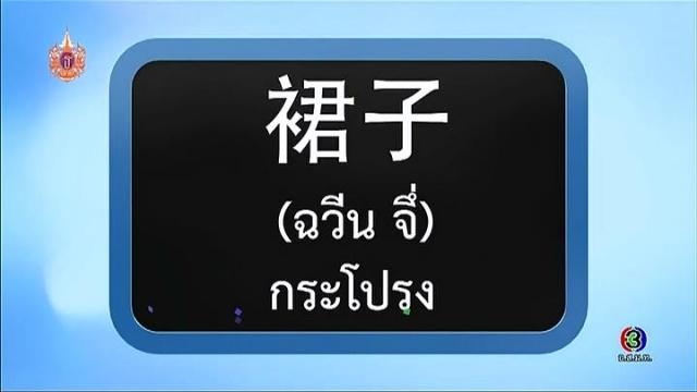 """ดูรายการย้อนหลัง โต๊ะจีน   คำว่า """"(หนีว จ่าย คู่) กางเกงยีนส์"""" และ"""" (ฉวีน จึ่ )""""กระโปรง """""""