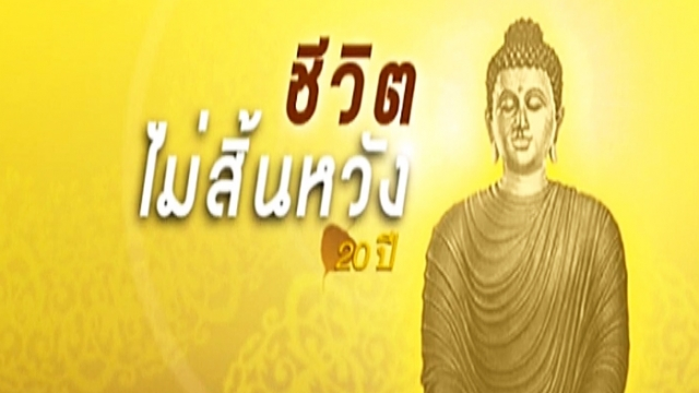 ดูละครย้อนหลัง โลกทัศน์แห่งการเรียนรู้ ในปีที่ประเทศไทยใกล้จะเปิดเป็นสังคมอาเชียน#2