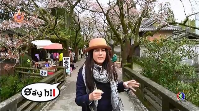 ดูละครย้อนหลัง เซย์ไฮ (Say Hi) | @BEPPU, FUKUOKA - KYUSHU