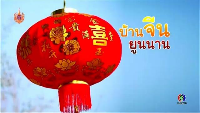 ดูรายการย้อนหลัง ทุ่งแสงตะวัน | ชื่อตอน บ้านจีน ยูนนาน