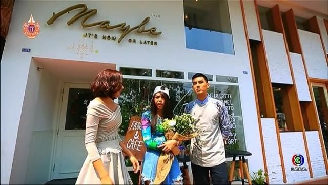 ดูละครย้อนหลัง เปรี้ยวปาก เช็คอิน | Maybe Flower & Cafe'