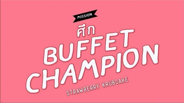 ดูรายการย้อนหลัง สตรอเบอร์รี่ ครับเค้ก | แน่..จริงเหรอ - ศึก Buffet Champion 2 ช่วงที่ 1