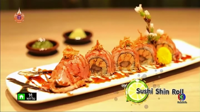 ดูละครย้อนหลัง เปรี้ยวปาก เช็คอิน | ร้าน Sushi Shin