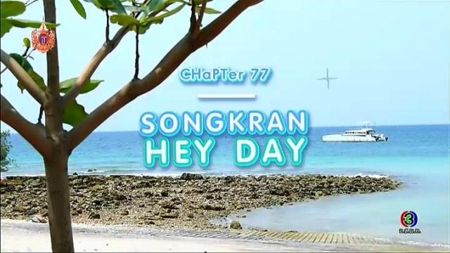 ดูรายการย้อนหลัง สตรอเบอร์รี่ ครับเค้ก | Chapter 77 : Songkran Hey Day, เฮ้ย..จริงหรอ