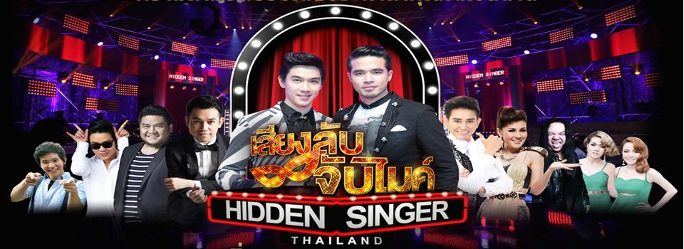Hidden Singer เสียงลับจับไมค์