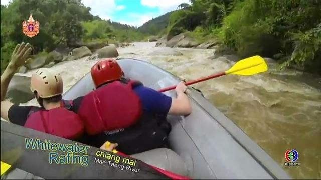 ดูรายการย้อนหลัง เซย์ไฮ (Say Hi) | New Generation : Whitewater Rafing - Mae Taeng River Chiang Mai