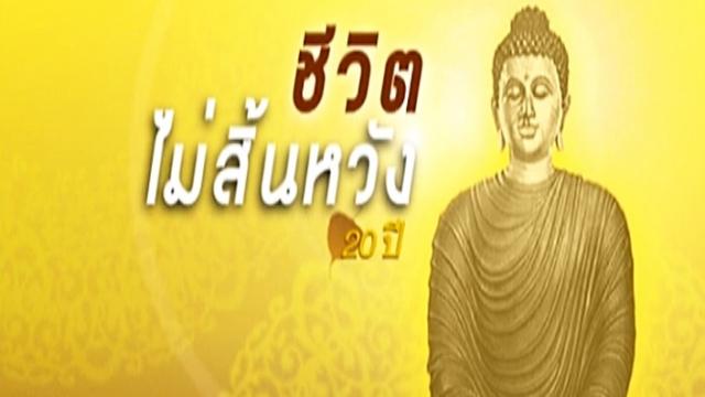 ดูรายการย้อนหลัง ดินแดนแห่งศรัทธา เขาคิชกูฎ จันทบุรี#2