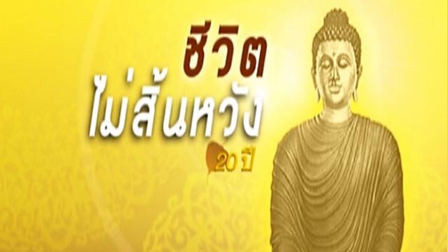 ดูรายการย้อนหลัง ดินแดนแห่งศรัทธา เขาคิชกูฎ จันทบุรี#1