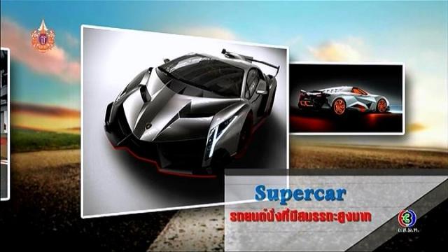 ดูละครย้อนหลัง ศัพท์สอนรวย |Supercar= รถนั่งที่มีสมรรถนะสูงมาก