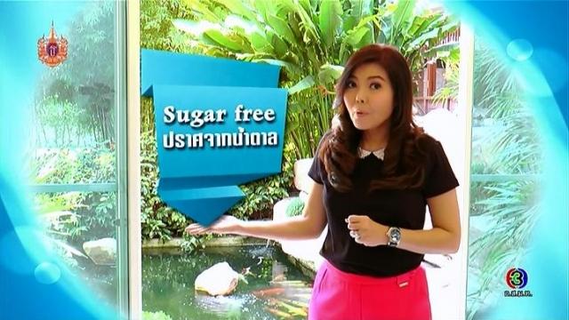 ดูละครย้อนหลัง ศัพท์สอนรวย | Sugar free= ปราศจากน้ำตาล