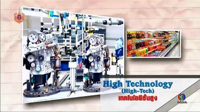 ดูละครย้อนหลัง ศัพท์สอนรวย | High-Technology ( High-Tech ) =   เทคโนโลยีขั้นสูง