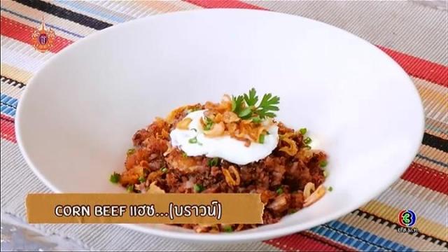 ดูละครย้อนหลัง ครัวคริตจานด่วน | Corn Beef  แฮช ( บราวน์ )