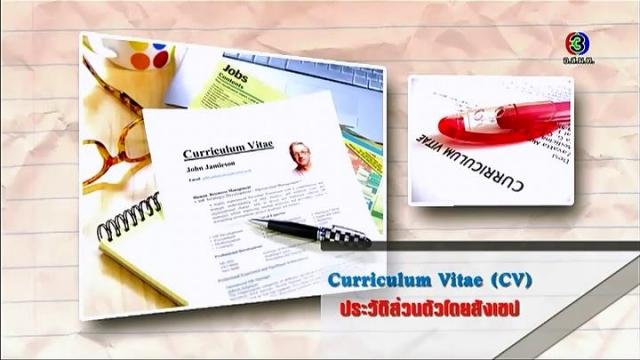 ดูละครย้อนหลัง ศัพท์สอนรวย | Curriculum Vitae (CV) = ประวัติส่วนตัวโดยสังเขป