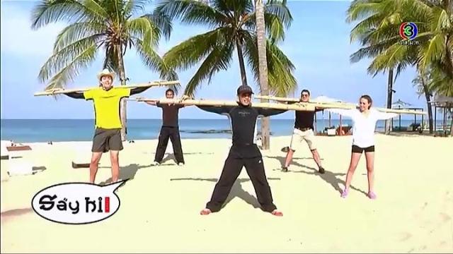 ดูรายการย้อนหลัง เซย์ไฮ (Say Hi) | New Generation : Iniala Beach House