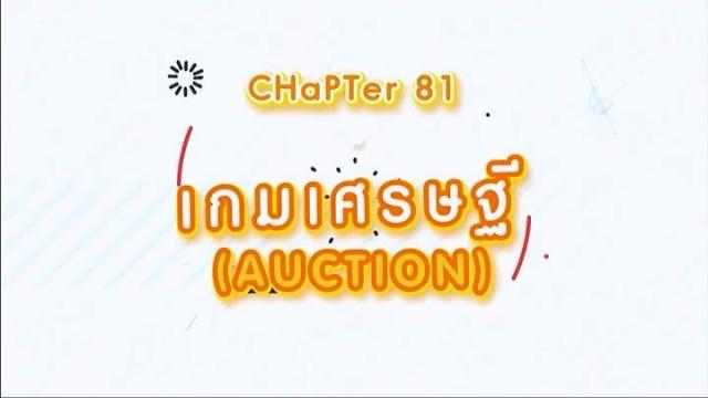 ดูรายการย้อนหลัง สตรอเบอร์รี่ ครับเค้ก | Chapter 81 : เกมเศรษฐี (Auction)