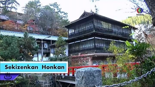 ดูละครย้อนหลัง เซย์ไฮ (Say Hi) | Shima-Onsen, Hinatami Yakushido, Sekizenkan Honkan, Shima Tamura