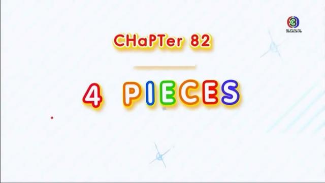 ดูรายการย้อนหลัง สตรอเบอร์รี่ ครับเค้ก | Chapter 82 : 4 PIECES