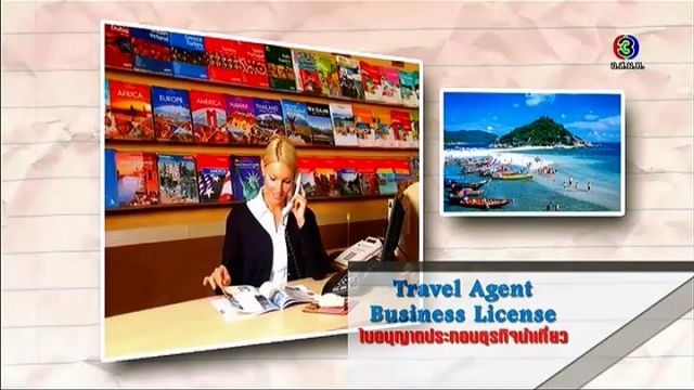 ดูละครย้อนหลัง ศัพท์สอนรวย | Travel Agent Business License = ใบอนุญาต ประกอบธุรกิจนำเที่ยว